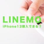 LINEMO(ラインモ)はiPhone13を予約購入できる?セット販売はある?