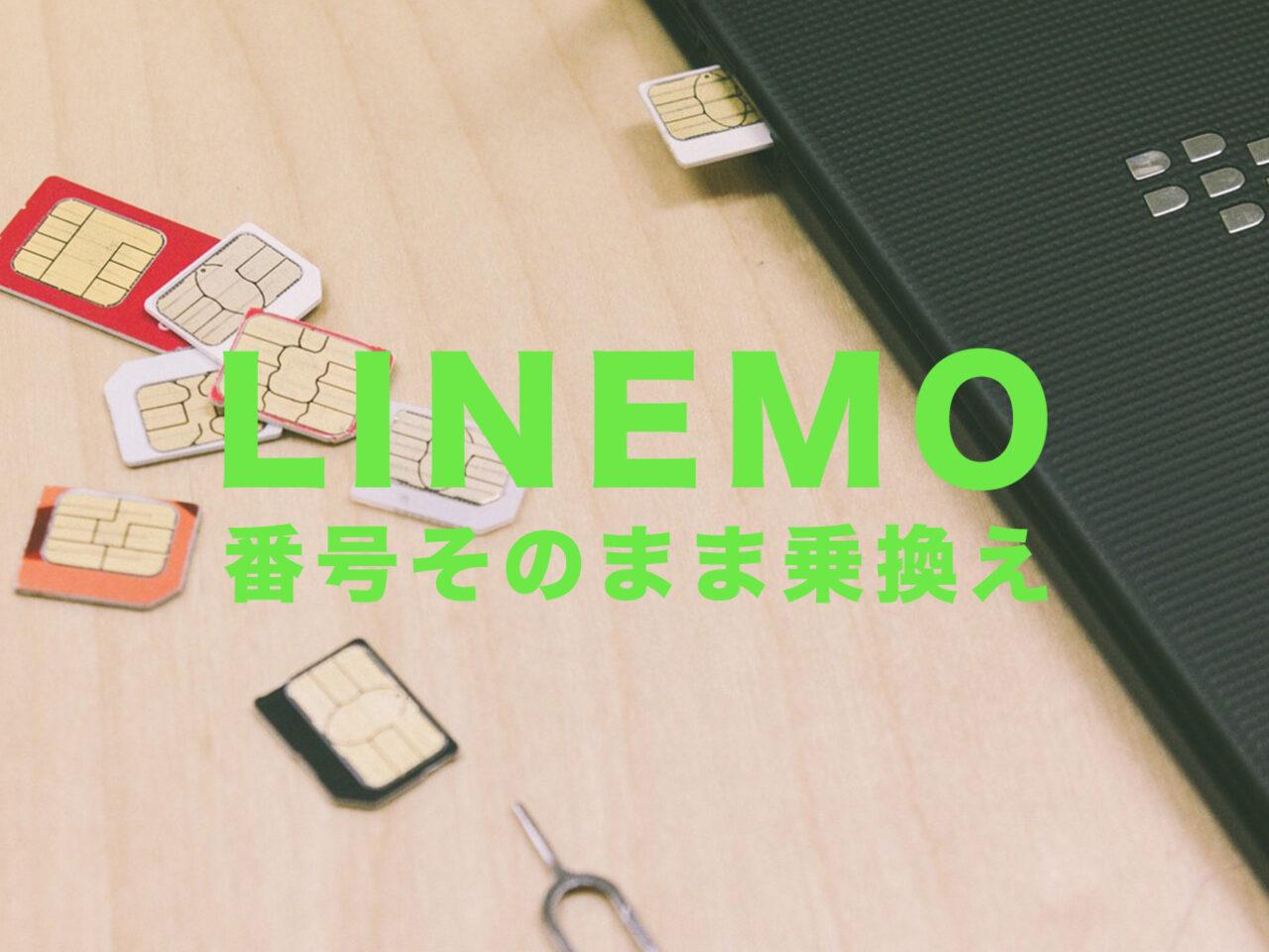ラインモ(LINEMO)は番号そのままで使える?電話番号は引き継ぎできる?のサムネイル画像