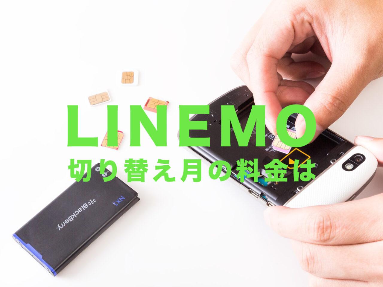ラインモ(LINEMO)で切り替え月の料金はどうなる?他社やソフトバンク系からの場合のサムネイル画像