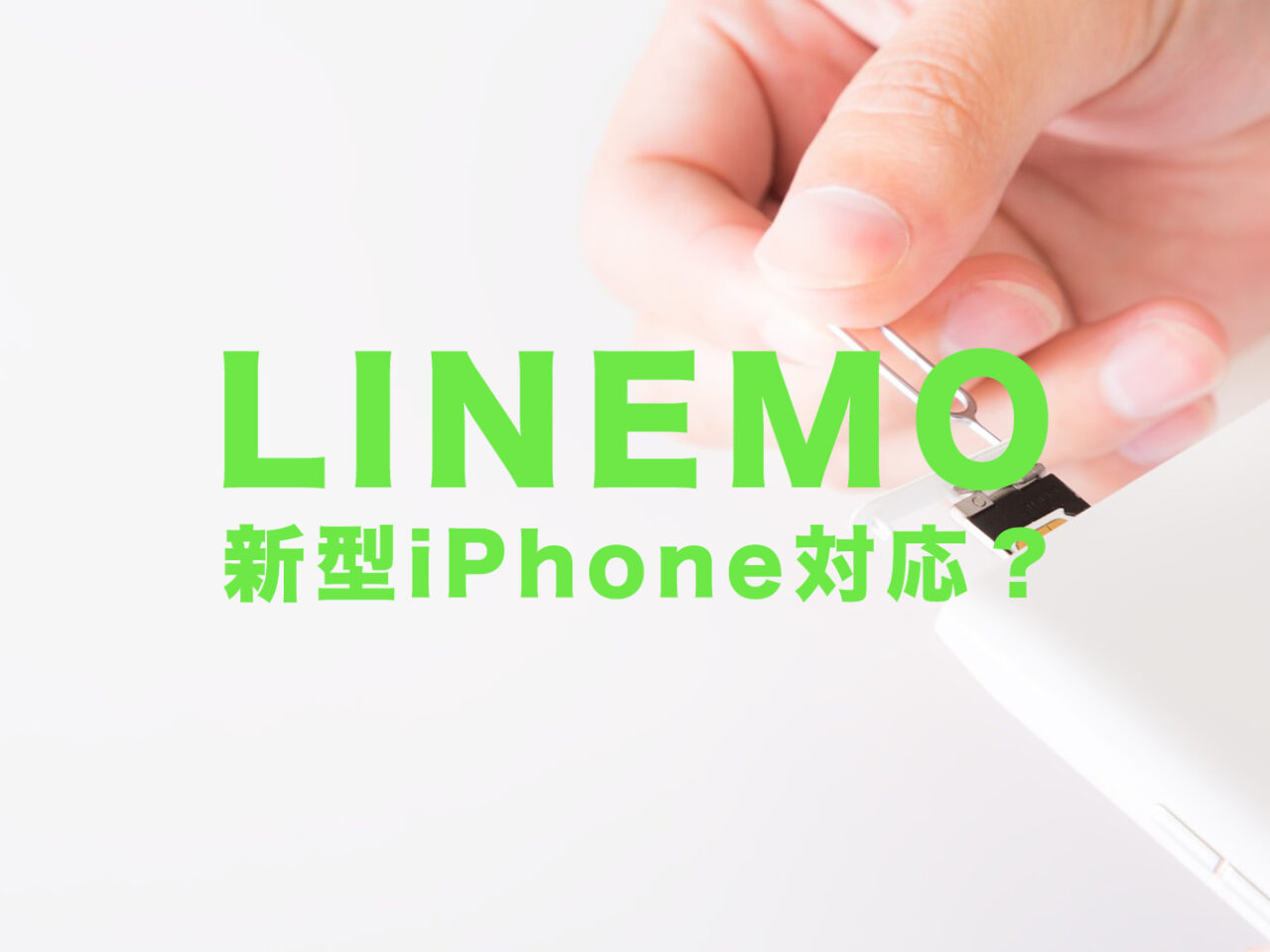 LINEMO(ラインモ)でiPhone13は使える?【アイフォン13対応状況】のサムネイル画像