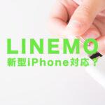 LINEMO(ラインモ)でiPhone13は使える?【アイフォン13対応状況】