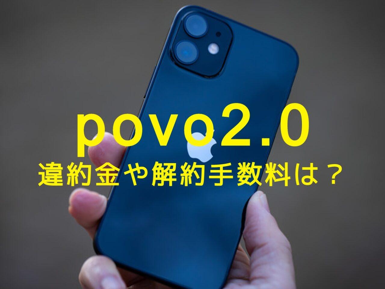 povo 2.0は違約金や解約手数料・契約解除料はある?のサムネイル画像