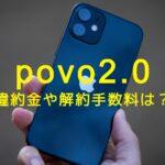 povo 2.0は違約金や解約手数料・契約解除料はある?