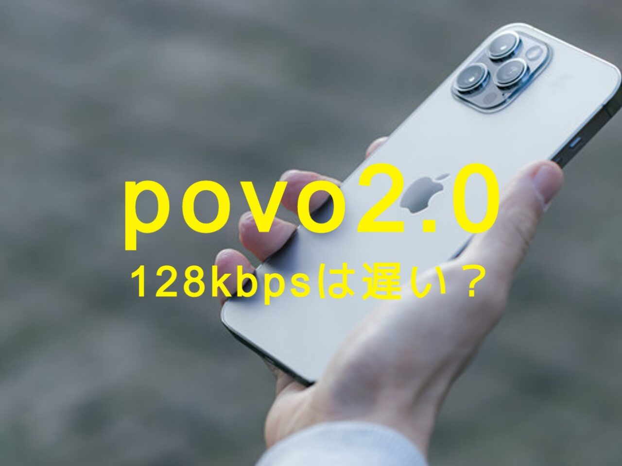 povo 2.0で128kbpsは遅い?他社の速度制限と比較して解説!のサムネイル画像