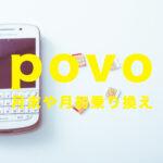 povo(ポヴォ)は月末や月初、月途中のいつ乗り換えるのがお得?