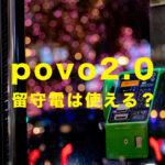 povo 2.0で留守電(留守番電話)は使える?トッピングはある?ポヴォ新プラン