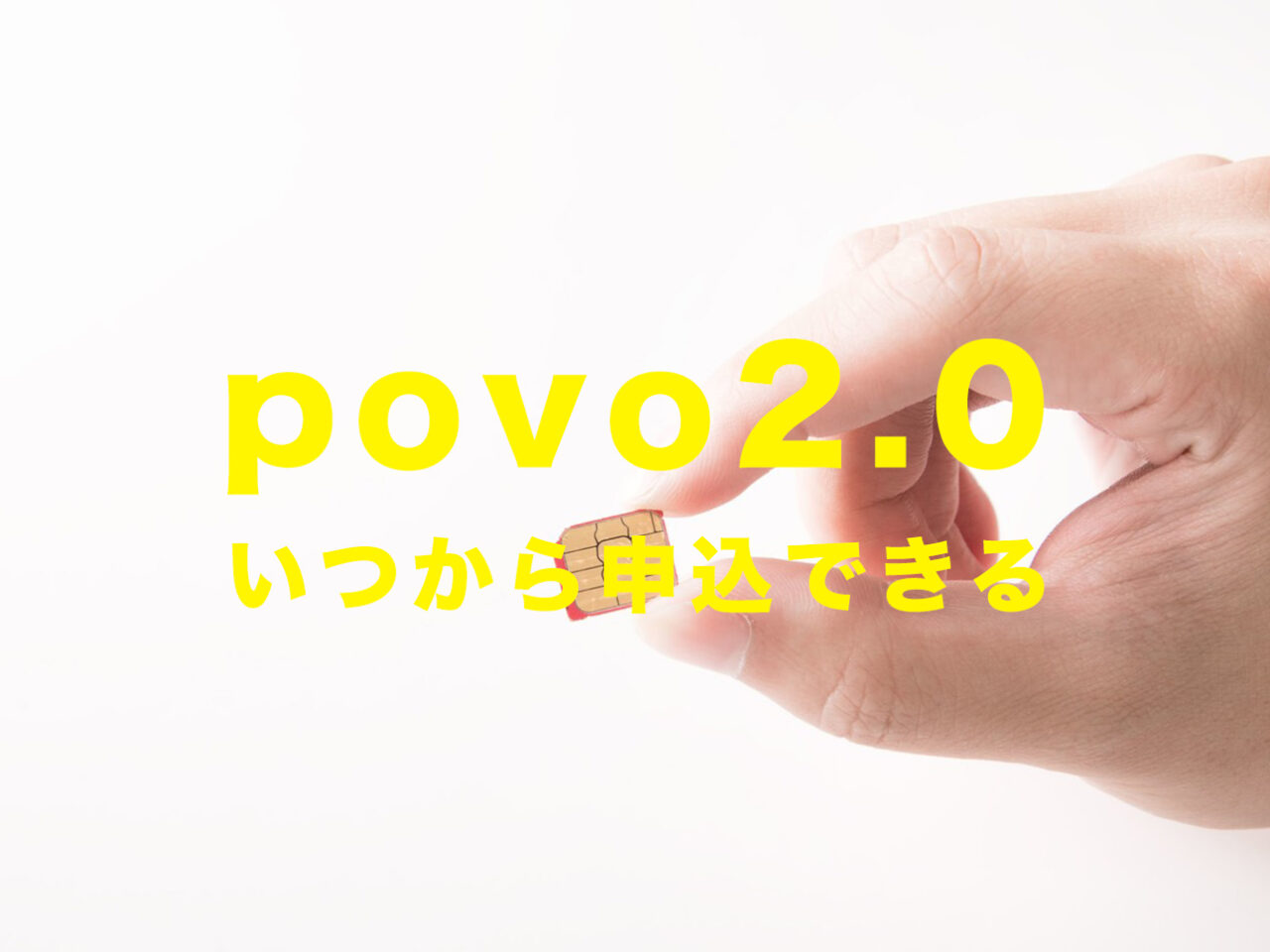 povo 2.0はいつから申し込みできる?ポヴォ新プラン登場!のサムネイル画像