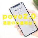povo 2.0は通話のみでも運用できる?0円で利用できる?