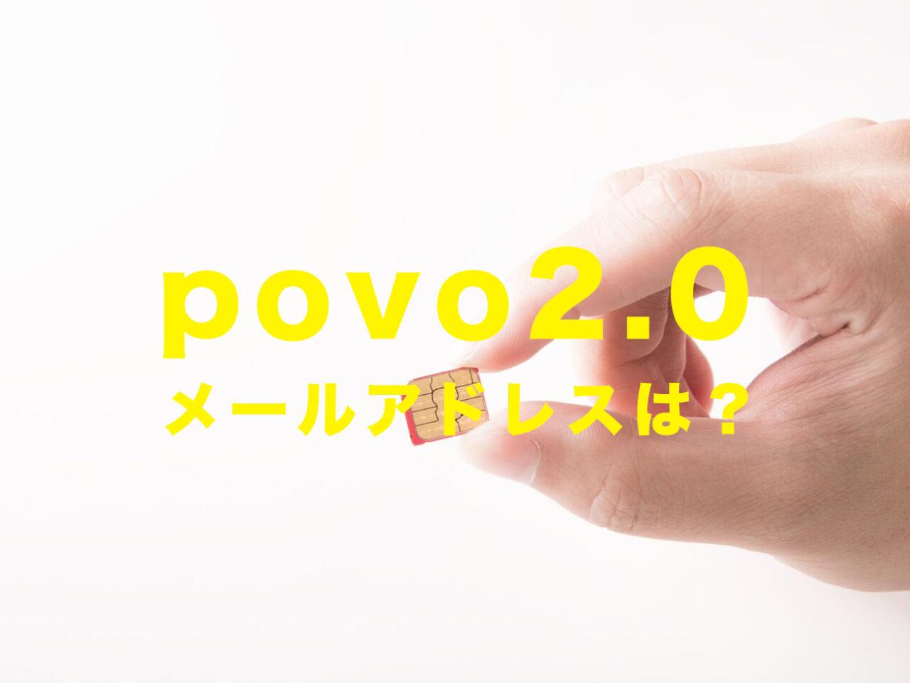 povo 2.0でキャリアメールは使えない?トッピングで使える?ポヴォ新プランのサムネイル画像