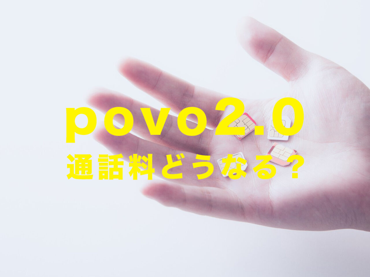 povo 2.0で通話料はどうなる?ポヴォ新プランを解説!のサムネイル画像