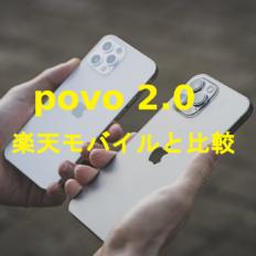 povo2.0楽天モバイル