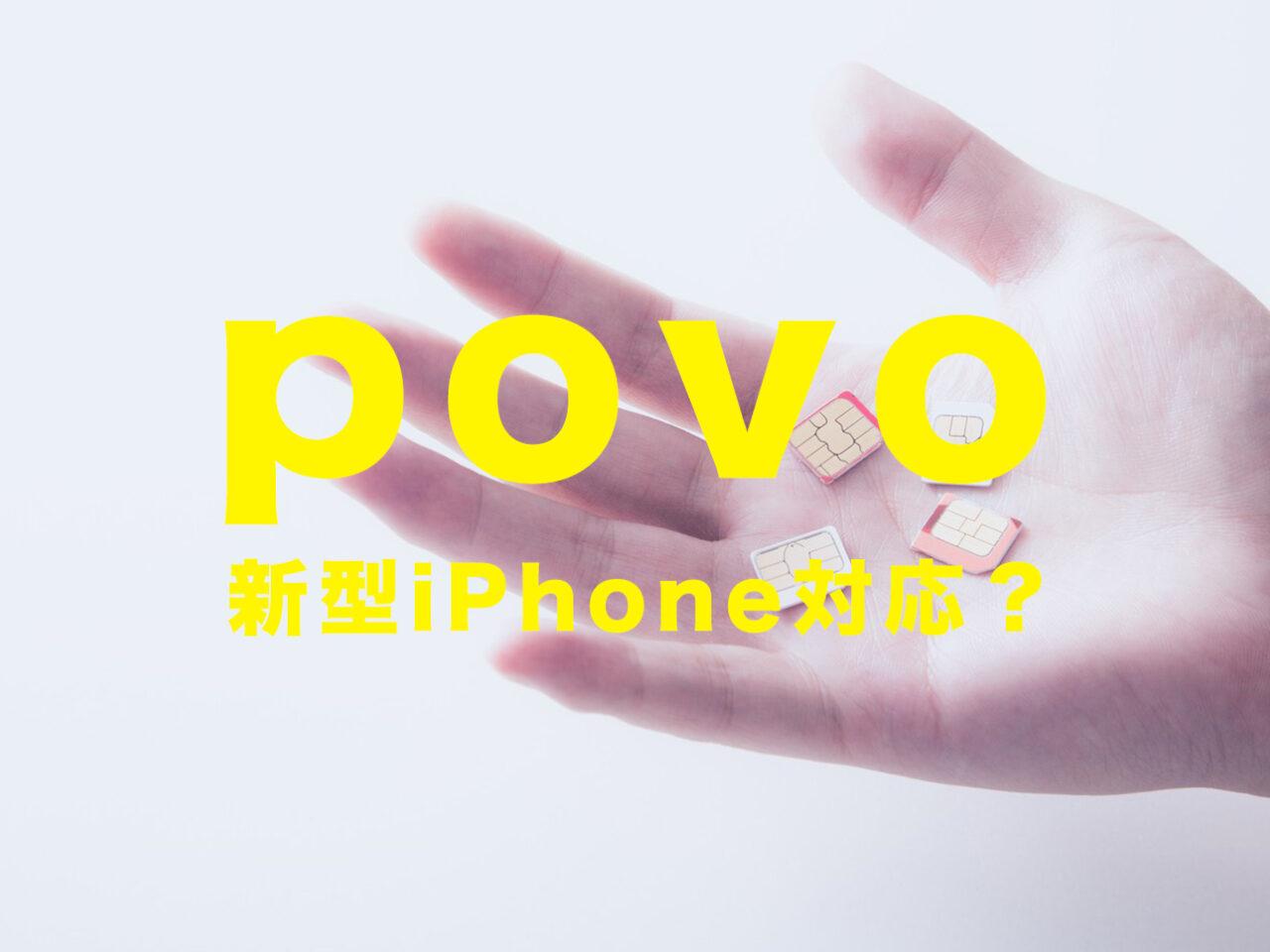 povoでiPhone13は使える?povo2.0や1.0で2021年新型アイフォンは対応?のサムネイル画像