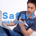 iOS15でiPhoneのSafariが使いにくい!タブを改善する方法はある?