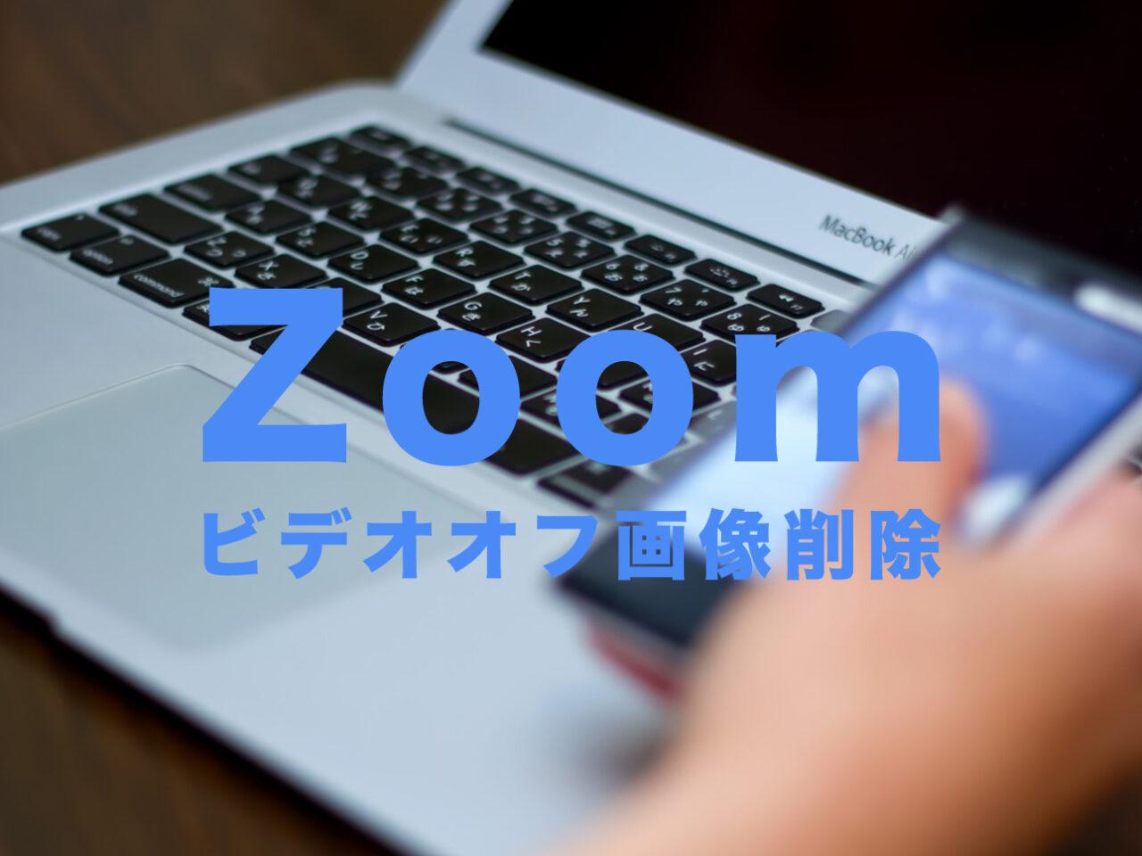 Zoom(ズーム)でビデオオフ時の画像を削除する方法は?のサムネイル画像