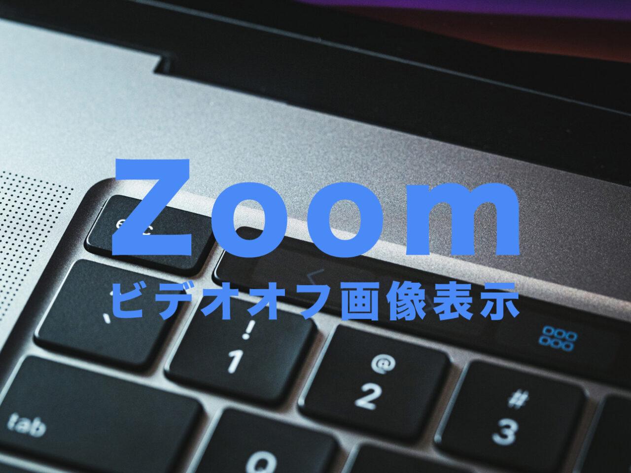 Zoom(ズーム)でビデオオフ時の画像を表示&設定したい!のサムネイル画像