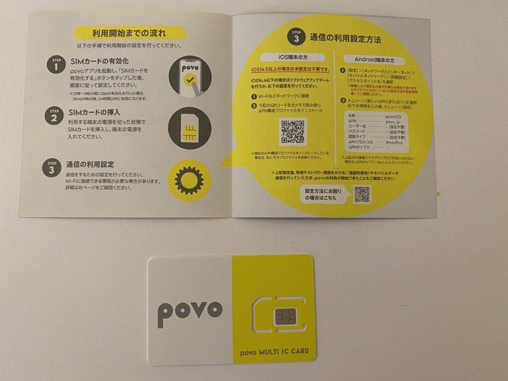 povo 2.0スターターガイドとSIMカードの写真