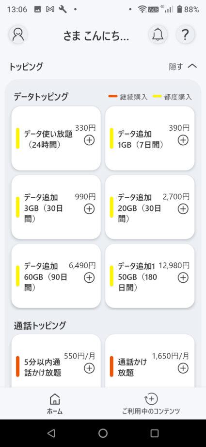 povo 2.0アプリのデータトッピングのスクリーンショット