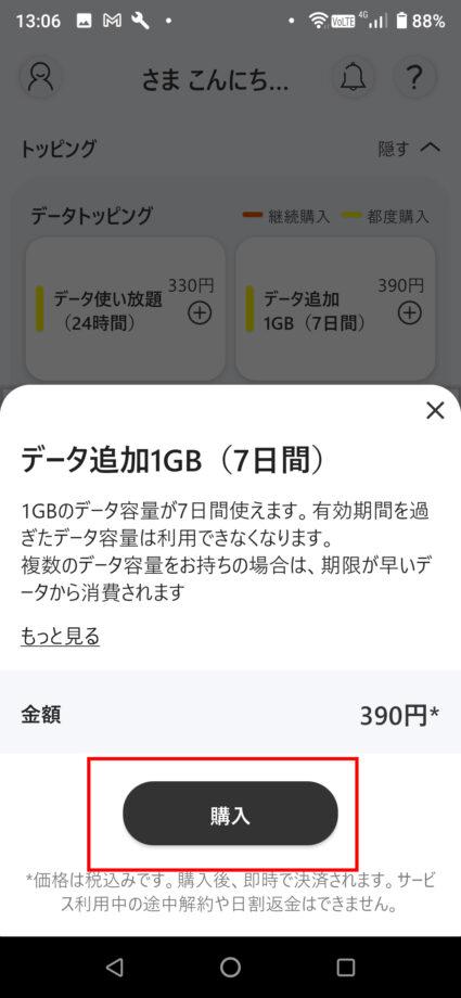 povo 2.0アプリで選んだトッピングの「購入」ボタンをタップします。クレジットカード情報はpovo 2.0契約時に入力してあるので即時決済されます。の操作のスクリーンショット