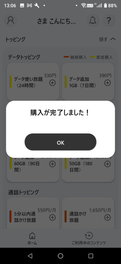 povo 2.0アプリで購入が完了しましたと表示されるので「OK」ボタンを押してデータトッピングの購入完了です。の操作のスクリーンショット