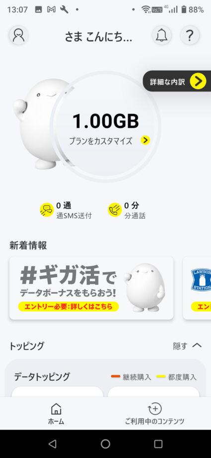 povo 2.0アプリのホーム画面のスクリーンショット