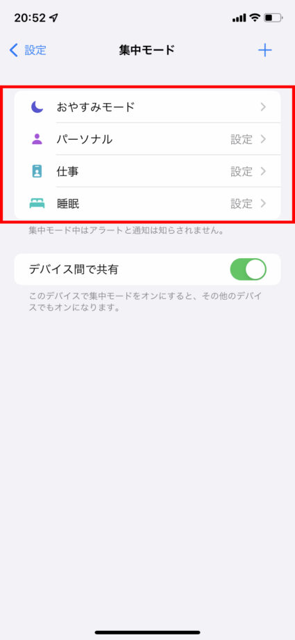 iOS15のiPhoneの設定アプリで集中モード状況の共有をオフにしたいモードを選ぶ操作のスクリーンショット