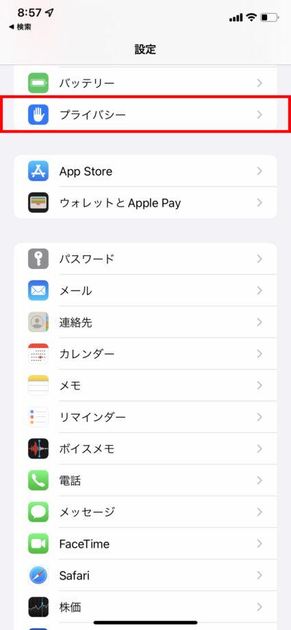 iOS15のiPhoneで設定アプリで「プライバシー」をタップします。の操作のスクリーンショット