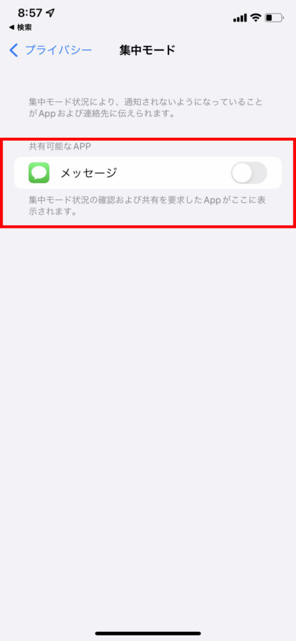共有可能なAppで「トグルが青のオン」になっているアプリがあれば、すべてグレーのオフに変更します。の操作のスクリーンショット