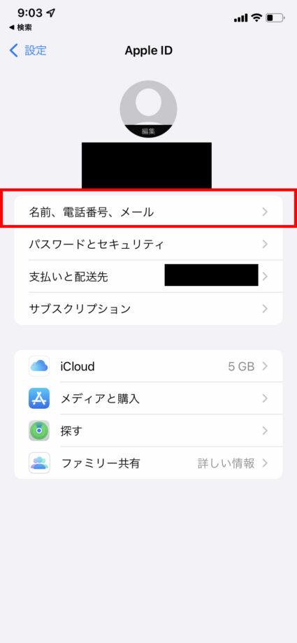 「名前、電話番号、メール」をタップします。の操作のスクリーンショット