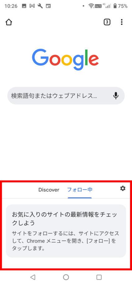 Chromeで新しいタブを開くと、Discoverの隣に「フォロー中」の項目があれば設定が有効になっています。の操作のスクリーンショット