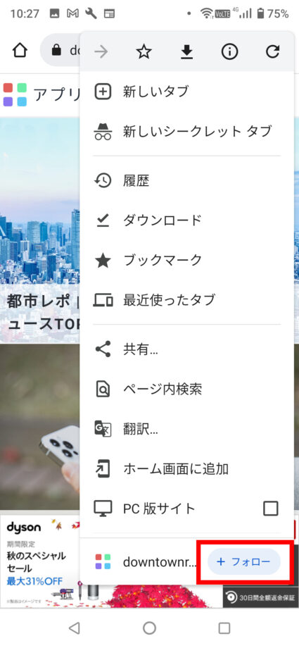出てきたメニュー下部の「フォロー」をタップすることで、Webサイトをフォローでき、新着記事や情報があれば新しいタブの検索バーの下部で確認することができるようになります。の操作のスクリーンショット