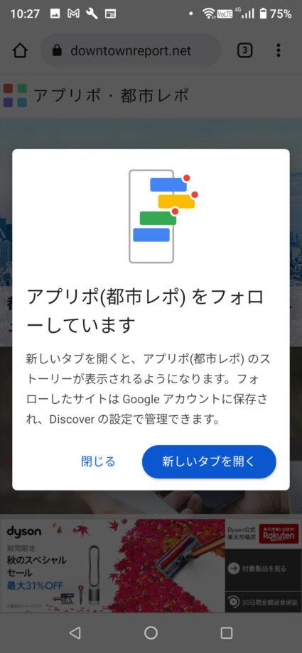 サイトがフォローされたことがパネルに表示されます。の表示のスクリーンショット