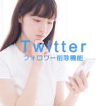 Twitterのフォロワーを削除機能(ソフトブロック)のやり方を解説!