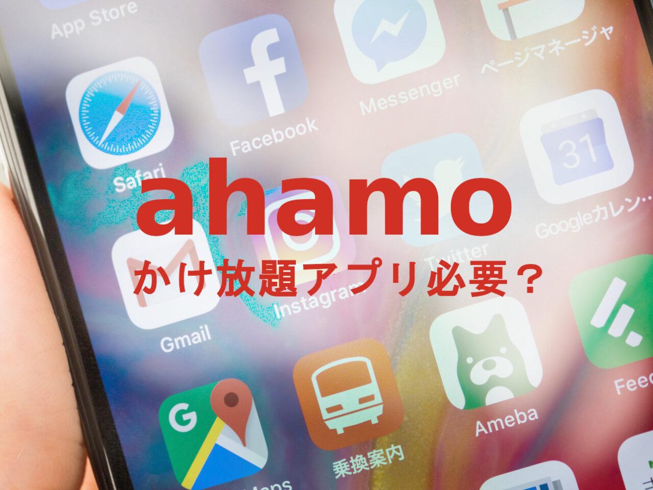 ahamo(アハモ)の通話定額かけ放題でアプリは必要?電話に専用アプリは不要?のサムネイル画像