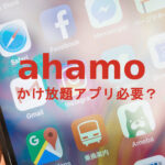 ahamo(アハモ)の通話定額かけ放題でアプリは必要?電話に専用アプリは不要?