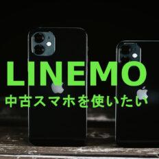 LINEMO-cyuko-tanmatu