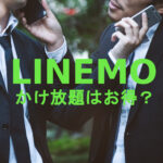 LINEMO(ラインモ)の通話定額かけ放題でアプリは必要?電話に専用アプリは不要?