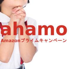 ahamo-amazonprime