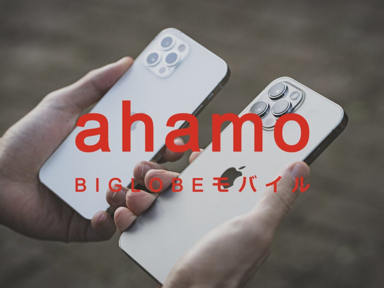 BIGLOBEモバイルからahamo(アハモ)への乗り換えはおすすめ?やり方は?のサムネイル画像