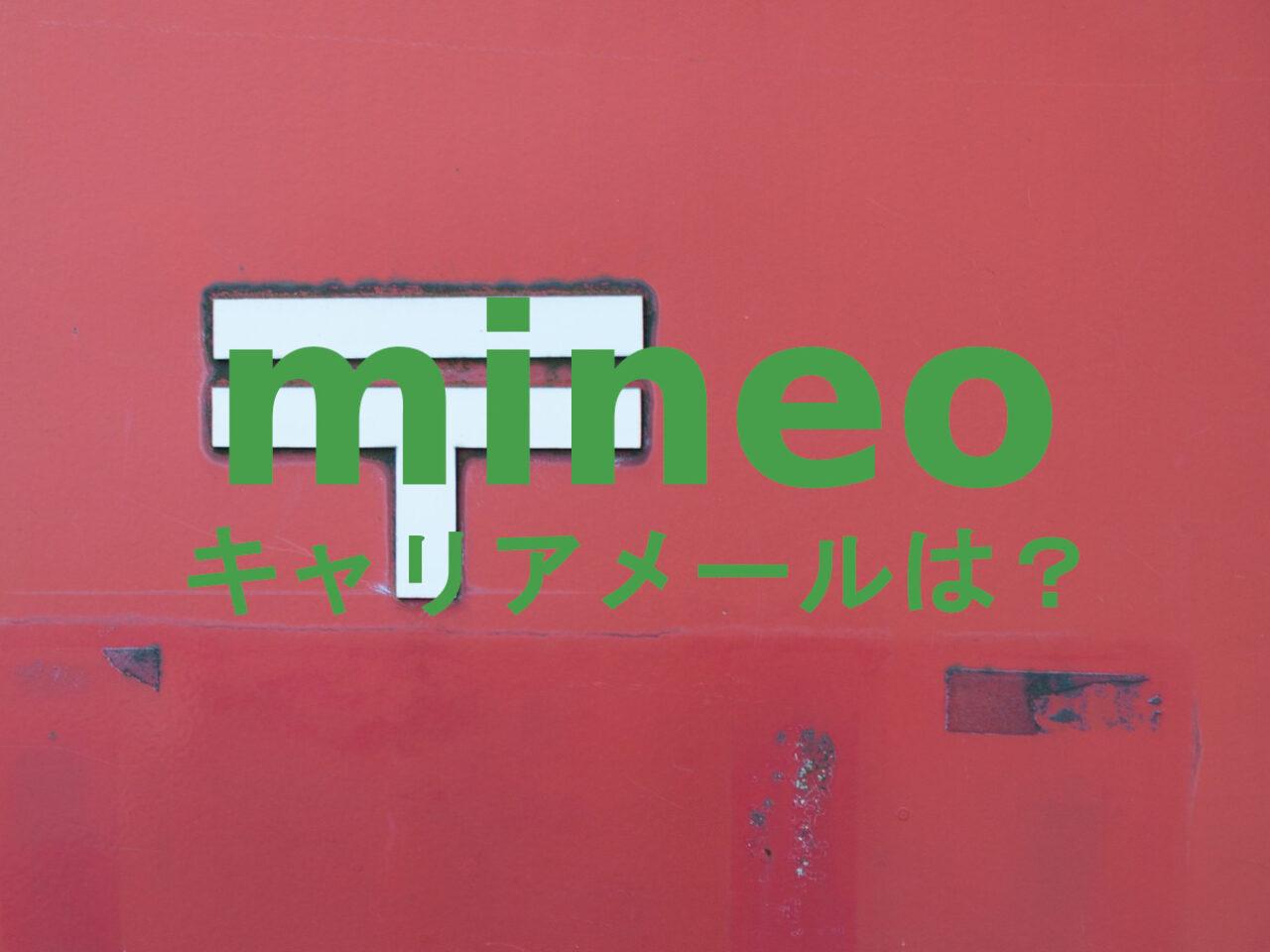 mineo(マイネオ)でメールアドレス(キャリアメール)は使える?対応している?のサムネイル画像