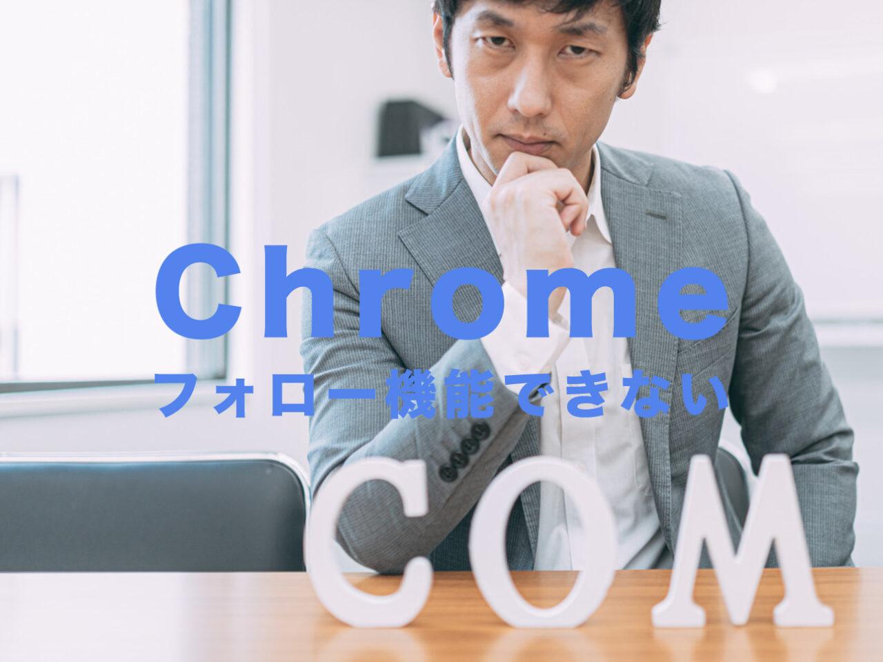 Chromeでフォロー機能ができない場合の対処法は?Android&iPhoneで解説!のサムネイル画像