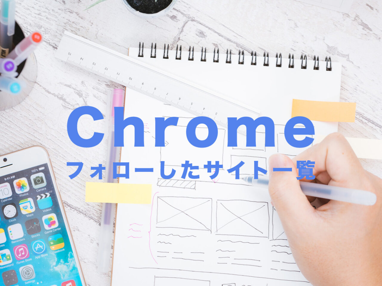 ChromeでフォローしたWebサイトやブログ一覧の確認方法!Android版で利用可能!のサムネイル画像