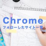 ChromeでフォローしたWebサイトやブログ一覧の確認方法!Android版で利用可能!