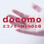ドコモのエコノミーMVNOとは何?どんなプラン?いつから開始?