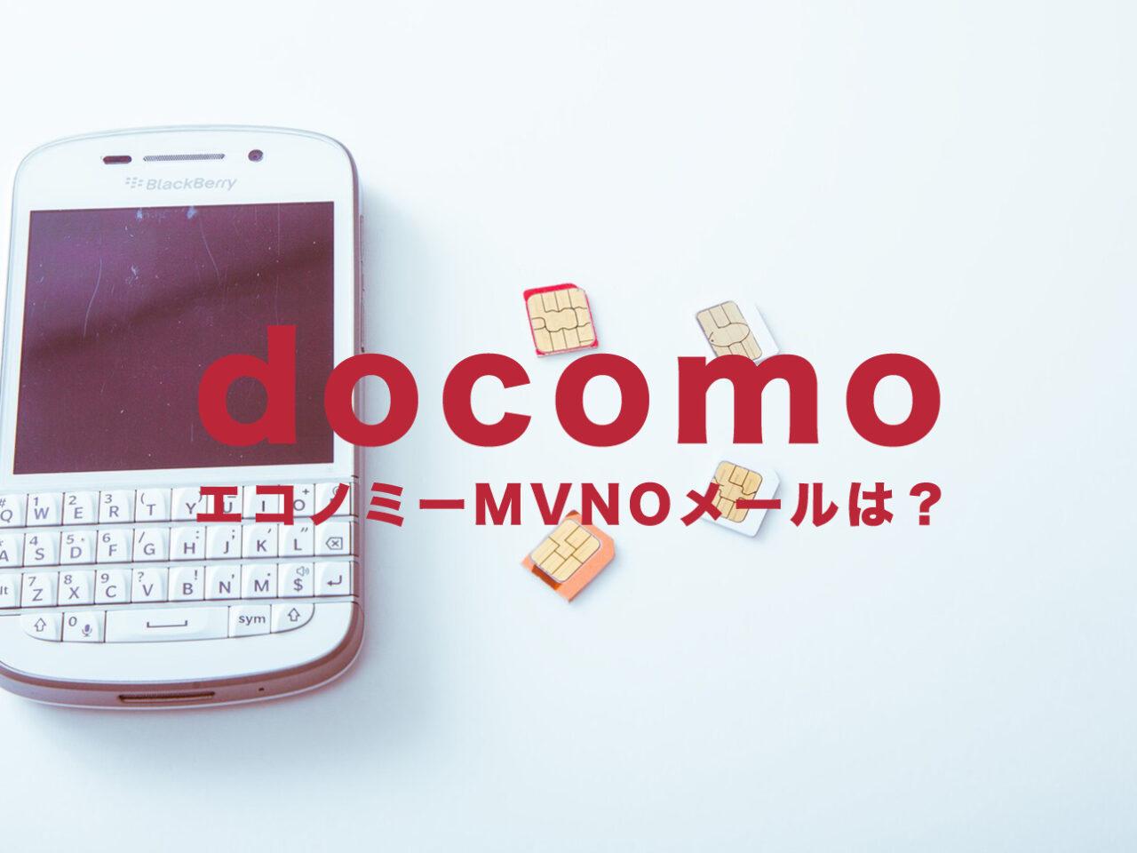 ドコモのエコノミーMVNOでメールアドレスは?キャリアメールは使える?のサムネイル画像