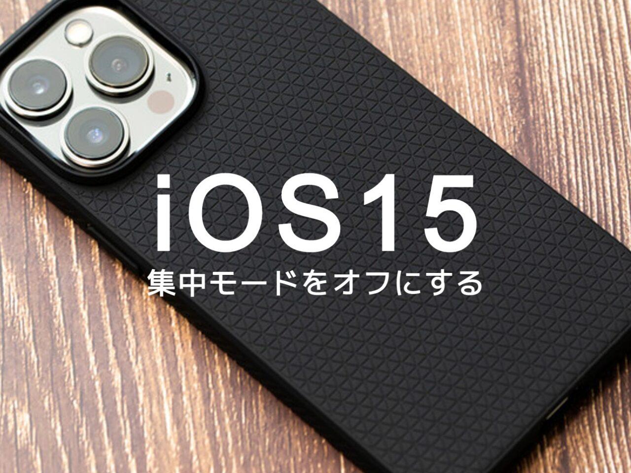 iOS15のiPhoneで集中モードを解除&オフにする仕方は?のサムネイル画像