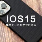 iOS15のiPhoneで集中モードを解除&オフにする仕方は?