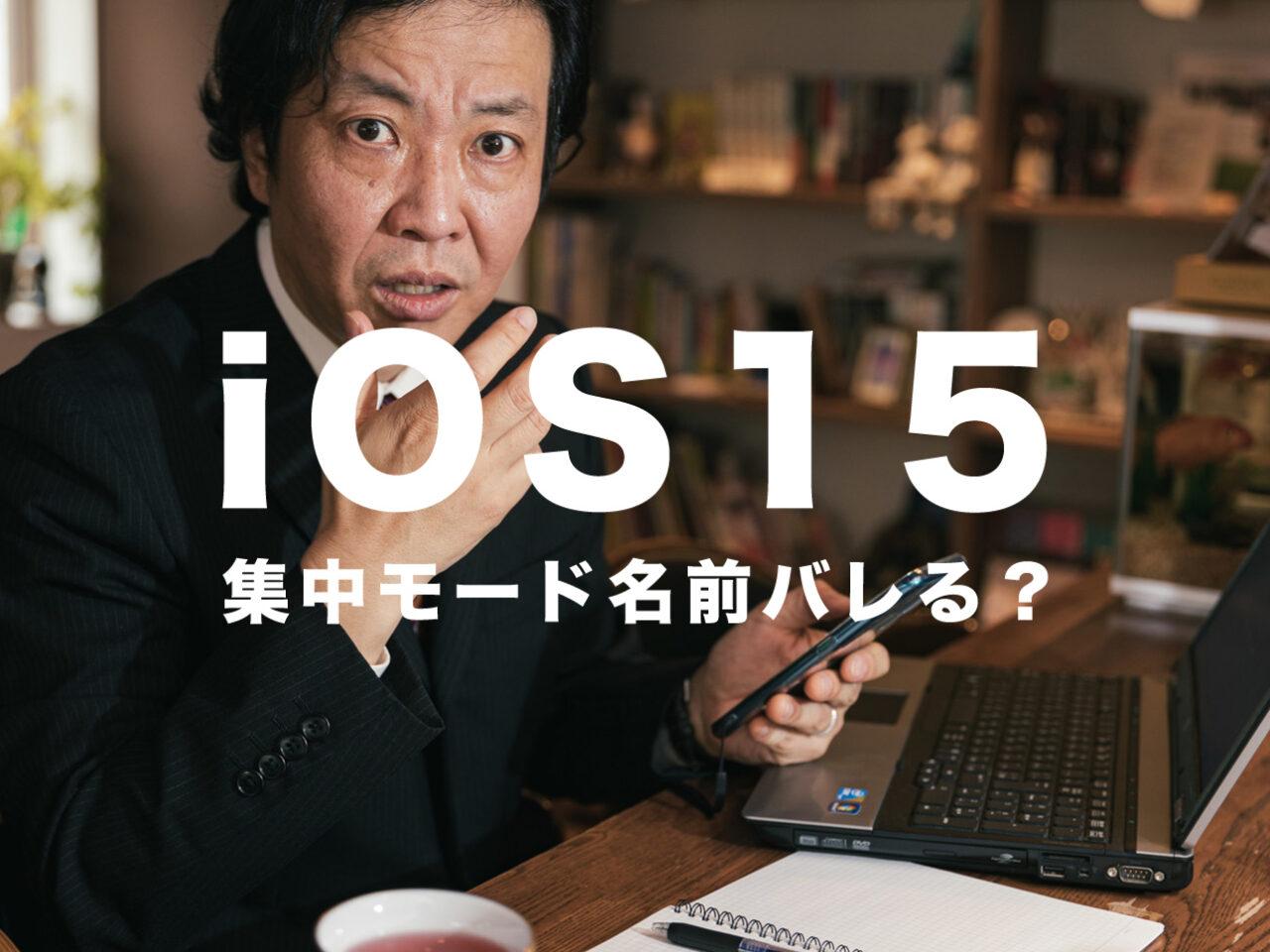 iOS15のiPhoneで集中モードで名前がバレる?本名を隠すには?のサムネイル画像