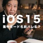 iOS15のiPhoneで集中モードで名前がバレる?本名を隠すには?
