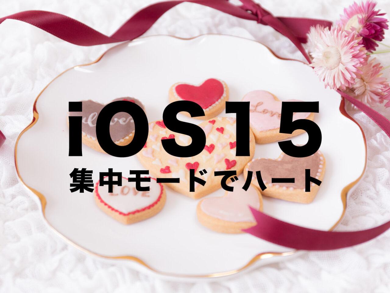 iOS15のiPhoneで集中モードでハートをロック画面に表示させるやり方は?のサムネイル画像