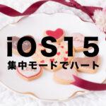 iOS15のiPhoneで集中モードでハートをロック画面に表示させるやり方は?